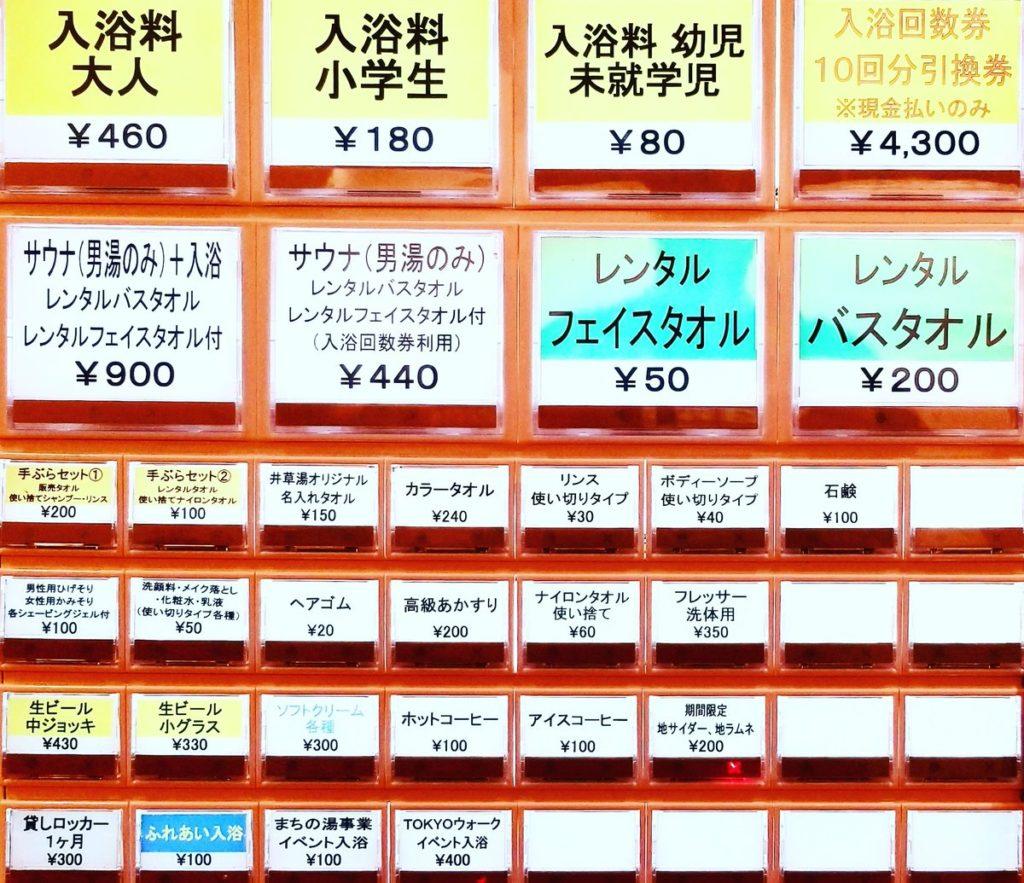 井草湯 券売機(井草湯公式twitterより)