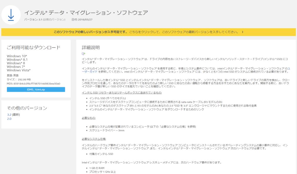 インテル® データ・マイグレーション・ソフトウェア