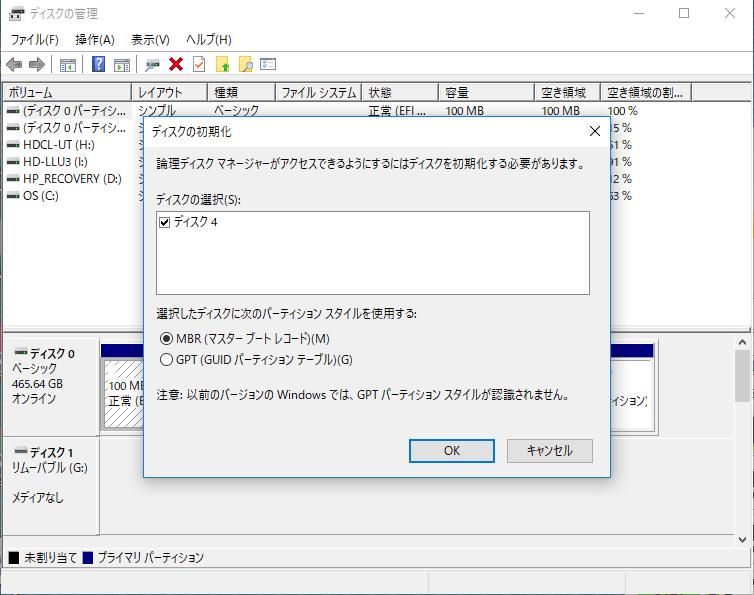 SSDを初期化。