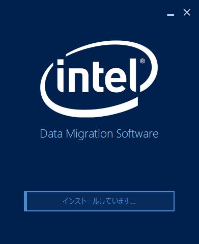 インテル® データ・マイグレーション・ソフトウェアをインストール。
