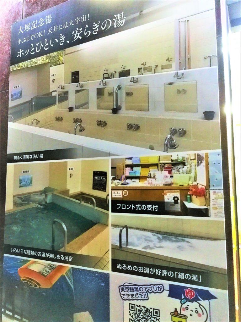 大塚記念湯 新しい看板