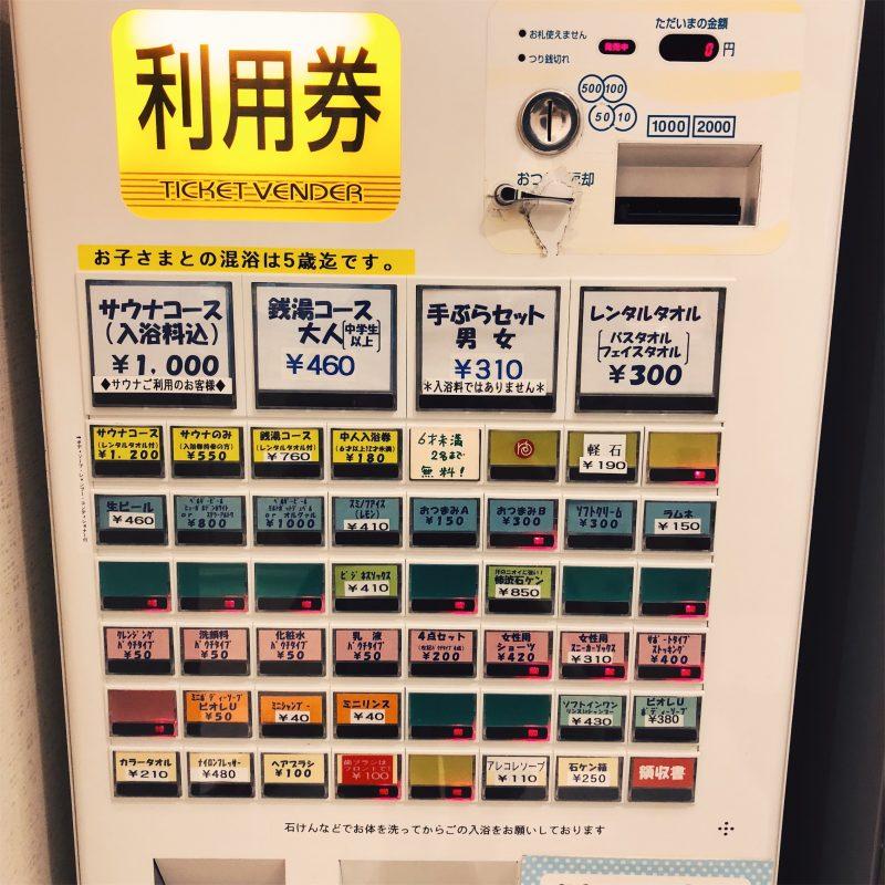 清水湯 券売機(Oggi.jpより)
