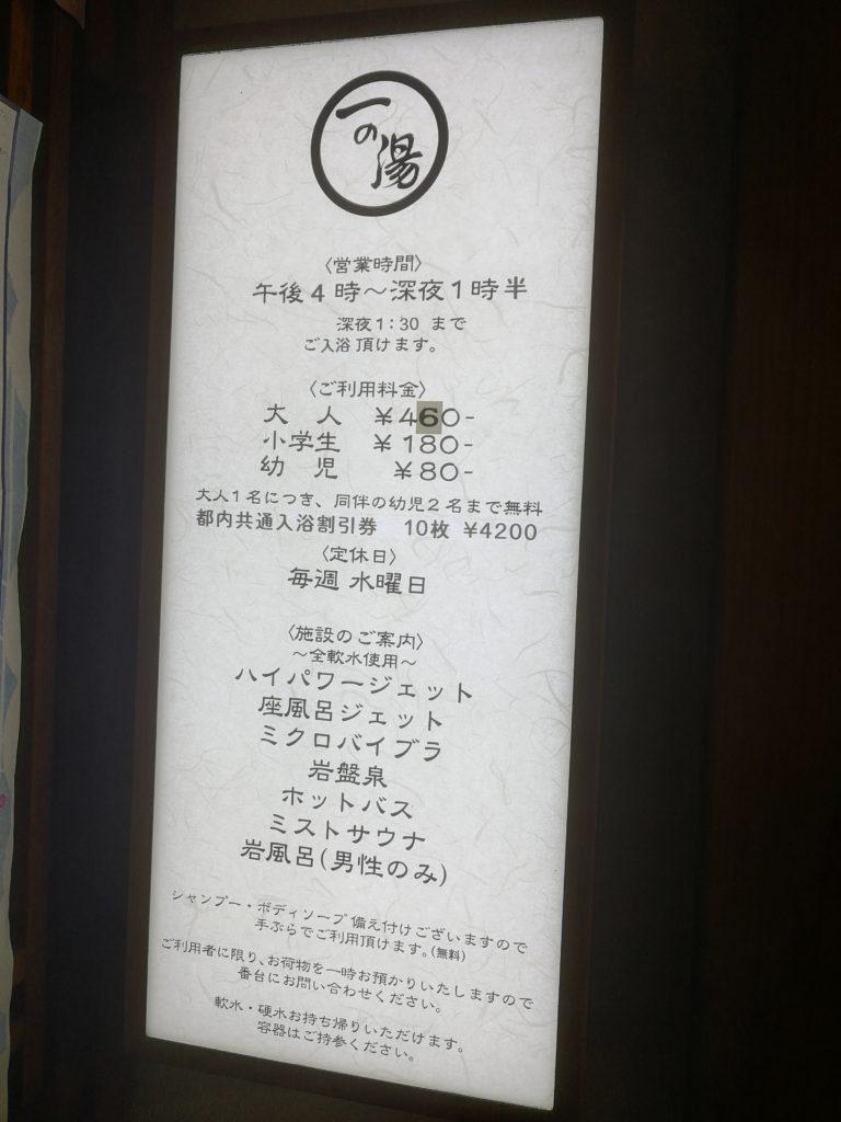 一の湯 営業案内看板