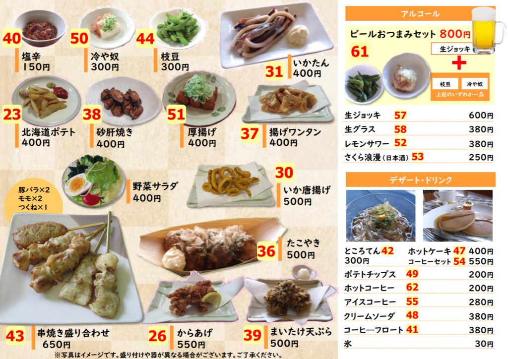 食堂メニュー3