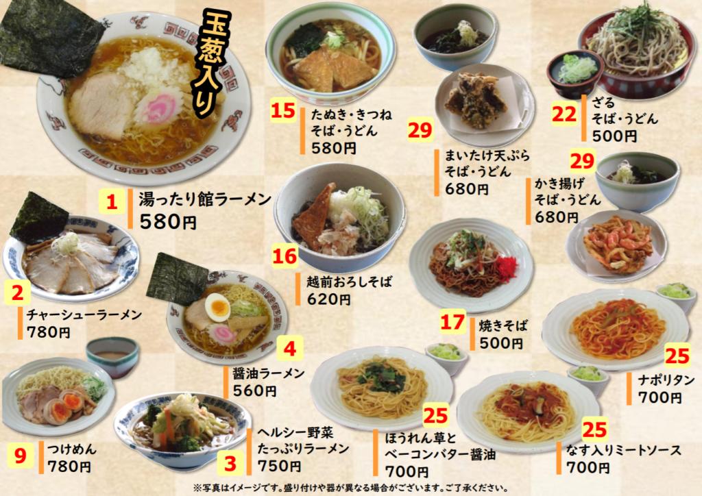 食堂メニュー1