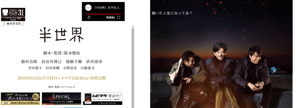 稲垣吾郎主演 映画「半世界」
