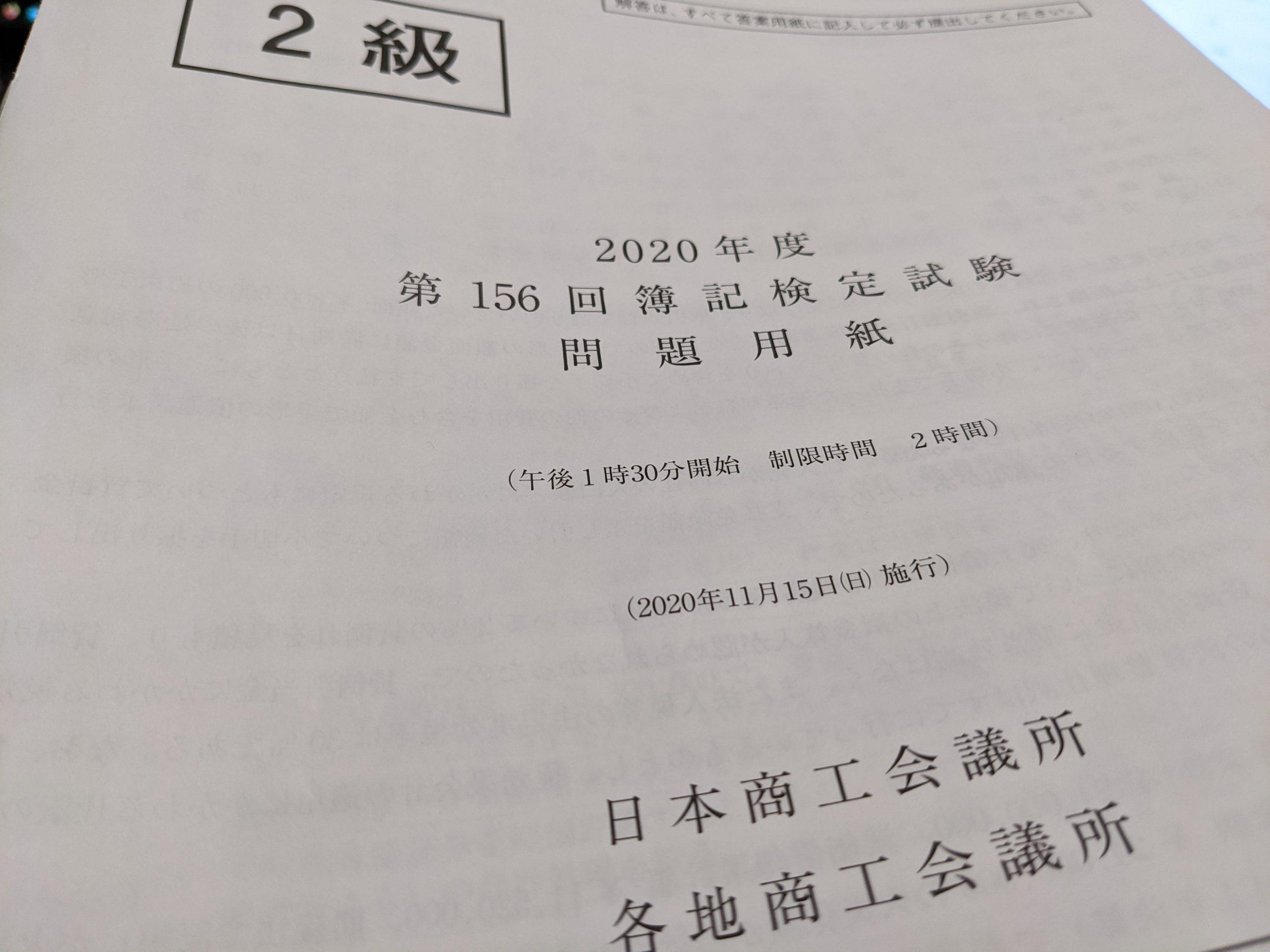 回 156 2 日 商 簿記 級